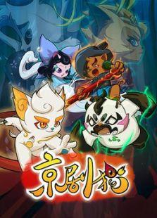 动画片 京剧猫第一季 下部 全集在线观看 动动吧