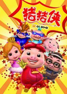猪猪侠之幸福救援队全集 动画片猪猪侠之幸福救援队在线观看 动动吧