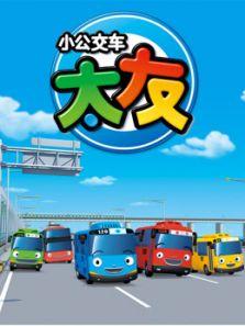 小公交车太友儿歌 英文版全集 动画片小公交车太友儿歌 英文版在线观高清图片