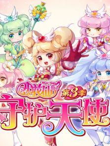 小花仙 第3季 守护天使全集 动画片小花仙 第3季 守护天使在线观看 动动吧